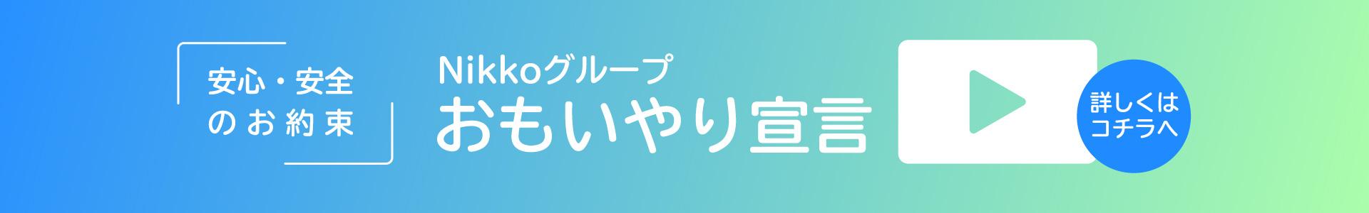 Nikkoグループおもいやり宣言